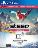 PS4 極限巔峰:奧運之路(中文版)