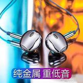 耳機入耳式手機音樂金屬有線重低音炮蘋果安卓游戲帶麥半入耳式 道禾生活館