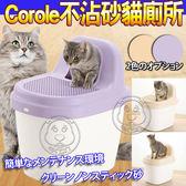 【zoo寵物商城】 日本Richell》Corole不沾砂貓砂盆貓便盆多色可選/個