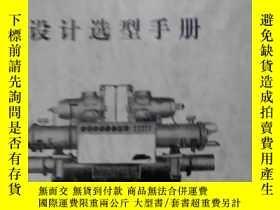 二手書博民逛書店罕見冷凍空調設備設計選型手冊Y19658 天津市冷氣機廠 高碩均