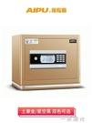 智慧電子密碼保險箱家用辦公小型鑰匙密碼保險櫃防盜全鋼迷你30cm入牆床頭櫃單門 WD 一米陽光