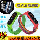 小米手環3/4/5代炫彩防水尼龍通用透氣腕帶錶帶 尼龍錶帶 運動錶帶 贈保護貼