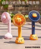 【2wenty6ix】★ 正韓 超萌立式3段風力電風扇 (三款)(免持/手持/180度可調整)