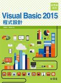 新思維系列 Visual Basic 2015 程式設計