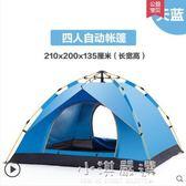 帳篷戶外3-4人野營加厚防暴雨家用速開全自動二室一廳2單雙人露營CY『小淇嚴選』