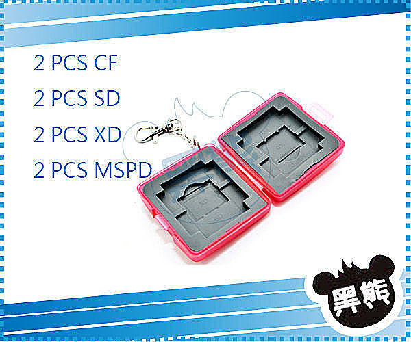 è黑熊館é MC-U6C 收納盒 儲存盒 收納盒 記憶卡盒 保護盒 防曝盒 CF卡 SD卡 XD卡 MS卡