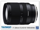 回函送禮券2000元~ Tamron 17-28mm F2.8 DiIII(17-28,A046,公司貨)Sony E接環