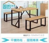 《固的家具GOOD》850-4-AJ 必克4尺木面餐桌