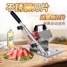 自動送肉羊肉切片機家用手動切肉機商用切肥牛羊肉捲切凍肉機 YDL