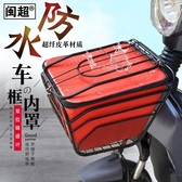 電動車車筐防水罩車籃框內罩前車籃電瓶車筐內簍內襯內膽防塵車包 夏季上新