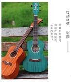 尤克麗麗小吉他初學者男兒童學生23寸成人女 【傑克型男館】