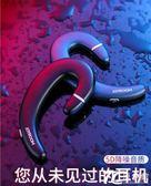 藍牙耳機 骨傳導概念隱形掛耳式開車防水迷你超小無線運動跑步不入耳耳戴可接聽蘋果耳塞式