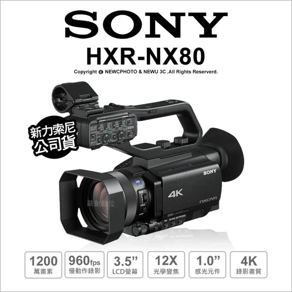 SONY HXR-NX80 手提攝錄影機 4K 便攜式 手提 自動對焦 960fps 公司貨★24期0利率★ 薪創數位