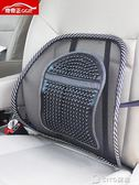 汽車腰靠夏季座椅透氣腰靠按摩腰墊靠背辦公室護腰靠墊車內飾用品igo ciyo黛雅