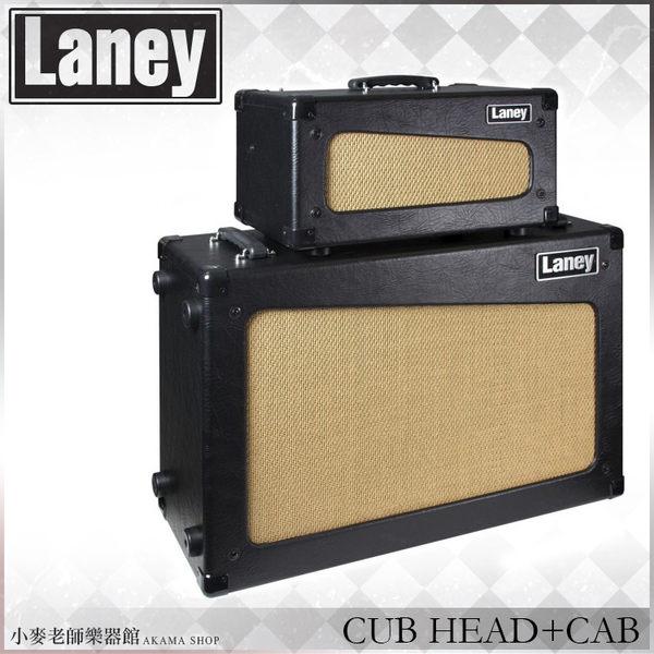 【小麥老師樂器館】全新免運!英國Laney CUB HEAD+CAB 電吉他 真空管 音箱 音箱頭 全真空