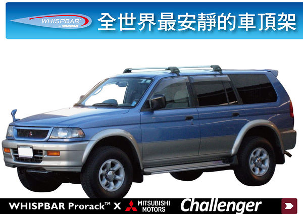 ∥MyRack∥WHISPBAR FLUSH BAR Mitsubishi Challenger 專用車頂架∥全世界最安靜的行李架 橫桿∥