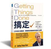 (二手書)搞定!工作效率大師教你:事情再多照樣做好的搞定5步驟