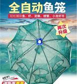 魚網蝦籠捕魚籠漁網捕蝦網抓魚漁具黃鱔泥鰍螃蟹籠自動折疊籠工具 瑪麗蓮安igo