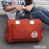 韓版大容量旅行袋手提旅行包可裝衣服的包包行李包女防水旅游包男【解憂雜貨鋪】