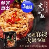 老媽拌麵 新上市 麻辣火鍋湯麵 - 一人獨享的麻辣火鍋x3盒 (1入/盒)【免運直出】