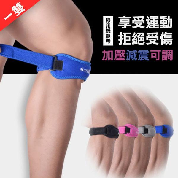 加壓減震膝用機能帶 HX004A《一雙》