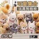『潮段班』【VR00A123】25CM毛絨可愛玩具圍巾小狗柴犬吉娃娃公仔玩偶