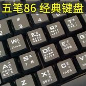 鍵盤 超清正品耐磨五筆字根鍵盤五筆字型打字初學電腦鍵盤有線無線 USB