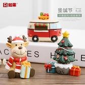 圣誕擺件裝飾品創意雪人麋鹿家居飾品美式可愛卡通小擺設女生禮物