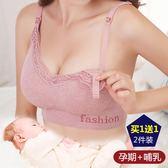 孕婦內衣女懷孕期舒適喂奶聚攏防下垂哺乳文胸罩前開扣式夏季薄款