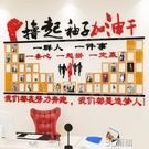 牆貼 勵志貼紙壓克力3d立體照片牆貼公司企業員工風采文化牆辦公室裝飾 3C優購WD
