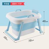 泡澡桶大人可折疊浴缸家用大號嬰兒洗澡盆加大厚浴盆沐浴泡洗澡桶