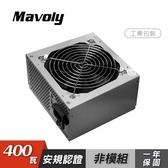 【Mavoly 松聖】DUKE M400-12 400W安規電源供應器