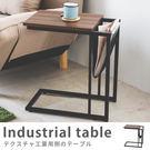 邊桌 書報架 北歐  工業風 茶几桌【L0001】泰倫斯設計款雜誌邊桌 MIT台灣製 完美主義