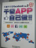 【書寶二手書T7/電腦_LMM】不讚不行的facebook2:千變APP自己做!_尖端出版1-2編輯部