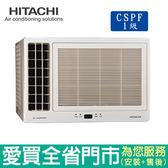 HITACHI日立5-6坪RA-36QV精品變頻窗型冷氣_含配送到府+標準安裝【愛買】