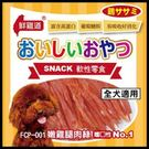 *WANG*【FCP-001】台灣鮮雞道-軟性零食《嫩雞腿肉絲》105g