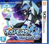 3DS日規機用 神奇寶貝 精靈寶可夢 究極之月 Pokemon 中文日版【玩樂小熊】