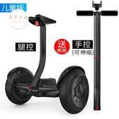 平衡車 智能電動平衡車雙輪成人代步車兩輪兒童體感思維車帶扶桿越野 JY 【1件免運】
