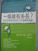 【書寶二手書T9/科學_ZIO】一條線有多長?-生活中意想不到的116個數學謎題_羅勃‧伊斯