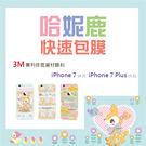iPhone 7plus iPhone 8plus 5.5 正版三麗鷗 哈妮鹿 快速包膜 彩繪膜 機身貼 背膜 DIY 手機背面保護貼 3M專利