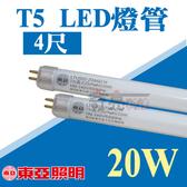 東亞 T5 LED燈管 4尺燈管 20W T5燈管 可取代傳統T5燈管 全電壓 日光燈管 省電燈管【奇亮科技】含稅