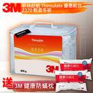 【雙人寢具組】3M 新絲舒眠 Z370 輕柔冬被 標準雙人+枕頭x2 可水洗 棉被 保暖 透氣 床包 保潔墊