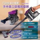 【富士電通】有線手持直立旋風吸塵器 兩用 紫色 FT-VC302 保固免運