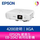 分期0利率 EPSON 愛普生 EB-2...