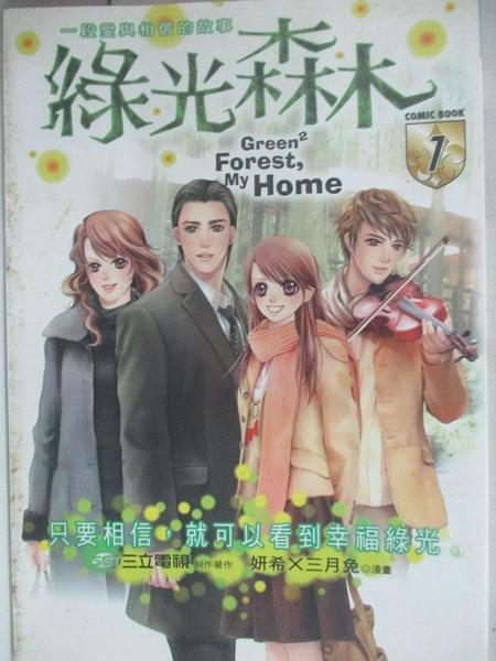 【書寶二手書T1/漫畫書_H5N】綠光森林COMIC BOOK01_三立