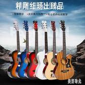 2019新品民謠吉他 38寸初學者全椴木吉它樂器新手樂器 zh7012【歐爸生活館】