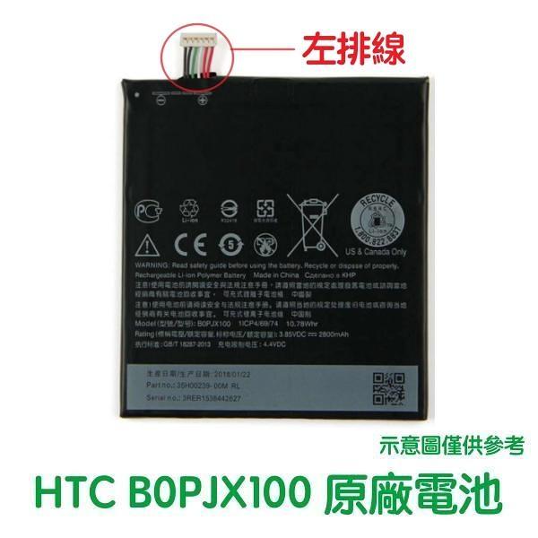 【免運費】含稅附發票【送4大好禮】HTC E9 E9+ 原廠電池 B0PJX100 (左排線)