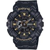 【台南 時代鐘錶 CASIO】卡西歐 Baby-G 宏崑公司貨 BA-110TP-1A 波西米亞民俗風雙顯運動錶