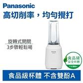 Panasonic 國際牌 MX-XPT102-W 隨行杯果汁機 (白)