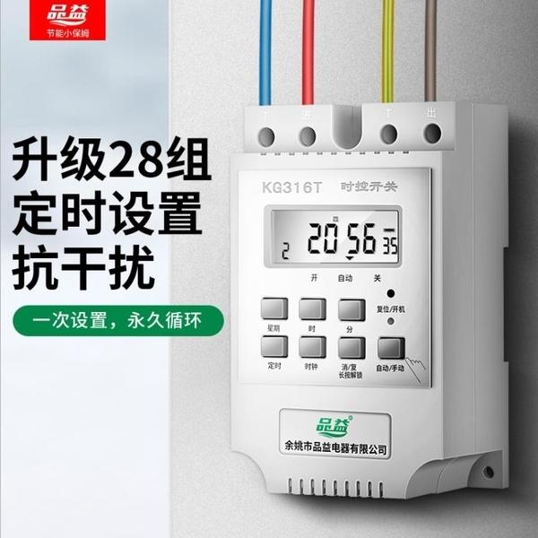 定时器 時控開關時間控制定時器220v微電腦時空路燈電源全自動斷電kg316t   汪喵百貨